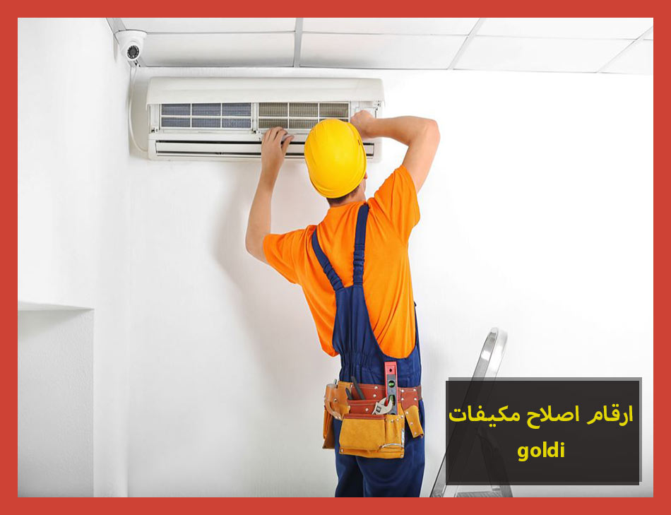 ارقام اصلاح مكيفات goldi | Goldi Maintenance Center