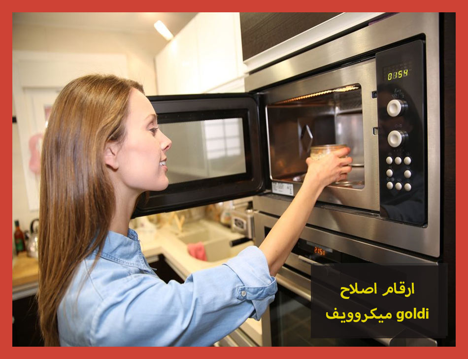 ارقام اصلاح ميكروويف goldi | Goldi Maintenance Center